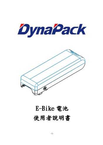 Dynapack Battery Manual