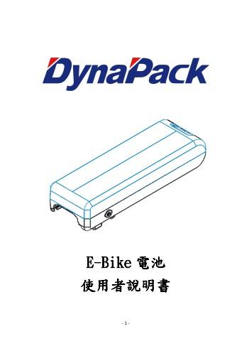 Dynapack Battery Manual
